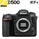 ニコン デジタル一眼レフカメラ ボディ 単体 D500 【送料無料】【KK9N0D18P】