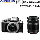 【即納】オリンパス デジタル一眼カメラ ミラーレス一眼カメラ OM-D E-M10 Mark II EZダブルズームキット E-M10-MKII-EZWZK-SL シルバー 【送料無料】【KK9N0D18P】