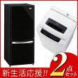 【新生活応援セット】ハイアール 全自動洗濯機+冷蔵庫の2点セット JW-K42K-K-SET ブラック系 【送料無料】【KK9N0D18P】