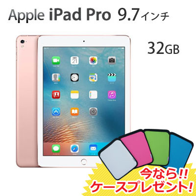 Apple iPad Pro 9.7インチ Retinaディスプレイ Wi-Fiモデル MM172J/A 32GB ローズゴールド MM172JA【今ならケースプレゼント!】 【送料無料】【KK9N0D18P】