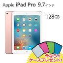 Apple iPad Pro 9.7インチ Retinaディスプレイ Wi-Fiモデル MM192J/A 128GB ローズゴールド MM192JA【今ならケー...