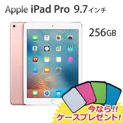 Apple iPad Pro 9.7インチ Retinaディスプレイ Wi-Fiモデル MM1A2J/A 256GB ローズゴールド MM1A2JA【今ならケースプレゼント!】 【送料無料】【KK9N0D18P】