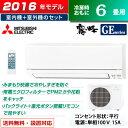 三菱 6畳用 2.2kW エアコン 霧ヶ峰 GEシリーズ MSZ-GE2216-W-SET ピュアホワイト MSZ-GE2216-W+MUCZ-G2216 【送...