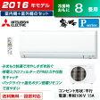 三菱 8畳用 2.5kW エアコン 霧ヶ峰 Pシリーズ MSZ-P2516-W-SET ピュアホワイト MSZ-P2516-W+MUZ-P2516 【送料無料】【KK9N0D18P】【買い替え2016】