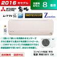 三菱 8畳用 2.5kW エアコン 霧ヶ峰 Zシリーズ MSZ-ZW2516-T-SET ウェーブブラウン MSZ-ZW2516+MUZ-ZW2516 【送料無料】【KK9N0D18P】【買い替え2016】