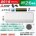 三菱 26畳用 8.0kW 200V エアコン 霧ヶ峰 Zシリーズ MSZ-ZW8016S-W-SET ウェーブホワイト MSZ-ZW8016S+MUZ-ZW8...