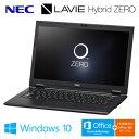 NEC ノートパソコン LAVIE Hybrid ZERO HZ550/DAB 13.3型ワイド PC-HZ550DAB ストームブラック 2016年春モデル 【送料無料】【KK9N0D18P】