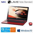 NEC ノートパソコン LAVIE Note Standard NS150/CAR 15.6型ワイド PC-NS150CAR ルミナスレッド 2015年秋冬モデル 【送料無料】【KK9N0D18P】