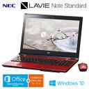 NEC ノートパソコン LAVIE Note Standard NS350/DAR 15.6型ワイド PC-NS350DAR クリスタルレッド 2016年春モデル 【送料無料】【KK9N0D18P】