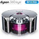 dyson 360 eye - ダイソン 掃除機 ロボット掃除機 dyson 360 Eye RB01 RB01NF ニッケル/フューシャ お掃除ロボット ロボットクリーナー 【送料無料】【KK9N0D18P】