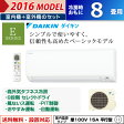 【即納】ダイキン 8畳用 2.5kW エアコン Eシリーズ S25TTES-W-SET ホワイト F25TTES-W + R25TES 【送料無料】【KK9N0D18P】【買い替え2016】
