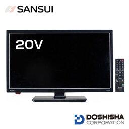 【即納】20V型 液晶テレビ 地上デジタルハイビジョン ドウシシャ SDN20-B11 SANSUI 【送料無料】【KK9N0D18P】