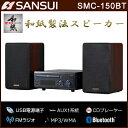 サンスイ CDシステムコンポ W-RPM 和紙二重抄紙スピーカー搭載 SMC-150BT ブラック SANSUI 【送料無料】【KK9N0D18P】