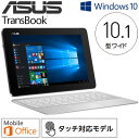 ASUS 2in1 タブレット ノートパソコン 10.1型ワイド 64GB TransBook T100HA-WHITE シルクホワイト Microsoft Office Mobile エイスース 【送料無料】【KK9N0D18P】