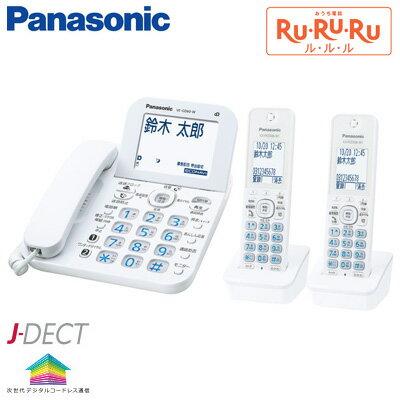 パナソニック デジタルコードレス電話機 RU・RU・RU 子機2台 VE-GD60DW 【送料無料】【KK9N0D18P】
