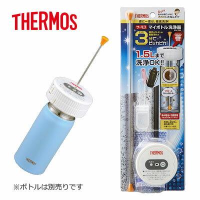 サーモス マイボトル洗浄器 お手入れ 漂白 水筒 ステンレスボトル 1500ml以下対応 APA-1500 【送料無料】【KK9N0D18P】