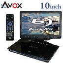 AVOX 10インチ ポータブル BDプレーヤー ブルーレイディスクプレーヤー APBD-1080HK 【送料無料】【KK9N0D18P】