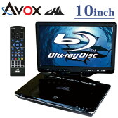 AVOX CHL 10インチ ポータブル BDプレーヤー フルセグチューナー搭載 ブルーレイディスクプレーヤー APBD-F1070HK 【送料無料】【KK9N0D18P】