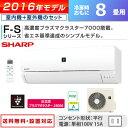 シャープ 8畳 2.5kW エアコン F-Sシリーズ プラズマクラスター AY-F25S-W-SET ホワイト系 AY-F25S-W+AU-F25SY 【送料無料】【KK9N0D18..