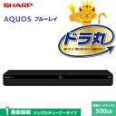 シャープ ブルーレイレコーダー アクオス 500GB HDD内蔵 ドラ丸 シングルチューナー BD-NS500 【送料無料】【KK9N0D18P】