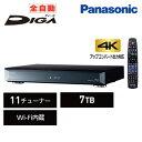 【即納】パナソニック 全自動ディーガ ブルーレイディスクレコーダー 7TB HDD内蔵 DMR-BRX7020 【送料無料】【KK9N0D18P】