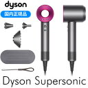 ダイソン ヘアードライヤー Dyson Supersonic スーパーソニック HD01-IIF アイアン/フューシャ【送料無料】【KK9N0D18P】