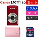 【セット】キヤノン コンパクトデジタルカメラ IXY180-RE レッド +純正ソフトケース+SDカード IXY180-RE-3SET 【送料無料】【KK9N0D18P】