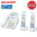 シャープ デジタルコードレス電話機 受話子機+子機2台 JD-AT85CW ホワイト系【送料無料】【KK9N0D18P】