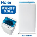 ハイアール 全自動洗濯機 洗濯・脱水5.5kg JW-C55A-W ホワイト 【送料無料】【KK9N0D18P】