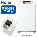 ハイアール 全自動洗濯機 洗濯・脱水7.0kg JW-K70M-W ホワイト 【送料無料】【KK9N0D18P】