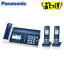 パナソニック デジタルコードレス普通紙ファックス おたっくす 子機2台付き KX-PD505DW-A ネイビーブルー【送料無料】【KK9N0D18P】