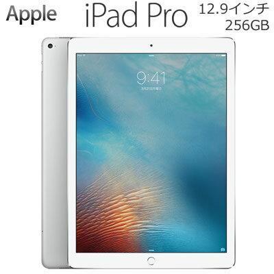 Apple iPad Pro 12.9インチ Retinaディスプレイ Wi-Fiモデル 256GB ML0U2J/A シルバー アップル アイパッド プロ ML0U2JA 【送料無料】【KK9N0D18P】