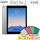 【今ならケースプレゼント!】Apple iPad Air 2 Wi-Fiモデル 32GB MNV22J/A アップル アイパッド エアー 2 MNV22JA スペースグレイ【送料無料】【KK9N0D1