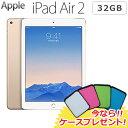 【今ならケースプレゼント!】Apple iPad Air 2 Wi-Fiモデル 32GB MNV72J/A アップル アイパッド エアー 2 MNV72JA ゴールド【送料無料】【KK9N0D18P】