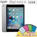 【今ならケースプレゼント!】Apple iPad mini 4 Wi-Fiモデル 32GB MNY12J/A アップル アイパッド ミニ MNY12JA スペースグレイ【送料無料】【KK9N0D18P