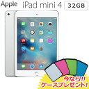 【今ならケースプレゼント!】Apple iPad mini 4 Wi-Fiモデル 32GB MNY22J/A アップル アイパッド ミニ MNY22JA シルバー【送料無料】【KK9N0D18P】