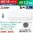 三菱 12畳用 3.6kW エアコン 霧ヶ峰 GEシリーズ MSZ-GE3616-W-SET ピュアホワイト MSZ-GE3616-W+MUCZ-G3616 【送料無料】【KK9N0D18P】