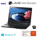 NEC ノートパソコン LAVIE Note Standard ハイスペックモデル NS350/EA 15.6型ワイド PC-NS350EAB クリスタルブラック 2016年夏モデル【送料無料】【KK9N0D18P】