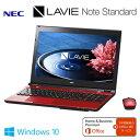 NEC ノートパソコン LAVIE Note Standard ハイスペックモデル NS550/EA 15.6型ワイド PC-NS550EAR クリスタルレッド 2016年夏モデル【送料無料】【KK9