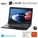 NEC ノートパソコン LAVIE Note Standard プレミアムモデル N850/EAB 15.6型ワイド PC-NS850EAB クリスタルブラック 2016年夏モデル【送料無料】【KK9N0D18P】