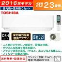 【即納】東芝 23畳用 7.1kW 200V エアコン DRHシリーズ RAS-B716DRH-W-SET グランホワイト RAS-B716DRH-W + RA...
