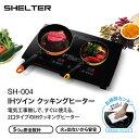 シェルター IHツインクッキングヒーター SH-004【送料無料】【KK9N0D18P】