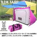 ドッペルギャンガー 1LDKタープ 3人用 TT5-98専用の拡張テント キャンプ アウトドア T3-445 パープル ビーズ【送料無料】【KK9N0D18P】