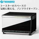 ツインバード ノンフライオーブン (1200W) 予熱不要 TXS-406X7B ブラック ミラーデザイン【送料無料】【KK9N0D18P】