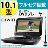 【即納】アーウィン 10.1型 フルセグ搭載 ポータブルDVDプレーヤー APD-107F 【送料無料】【KK9N0D18P】