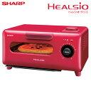 シャープ オーブントースター ウォーターオーブン専用機 ヘルシオ グリエ AX-H1-R 【送料無料】【KK9N0D18P】