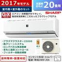 シャープ 20畳用 6.3kW 200V プラズマクラスター エアコン G-Xシリーズ 2017年モデル AY-G63X2-W-SET ホワイト系 AY-G63X2-W + AU-G63X..