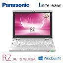 パナソニック Let's note RZ 10.1型 2in1 ノートパソコン タブレット LTE対応 SSD 128GB CF-RZ6DFFPR シルバー 【送料無料】【KK9N0D18P】
