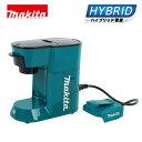マキタ 充電式コーヒーメーカー CM500DZ 【送料無料】【KK9N0D18P】
