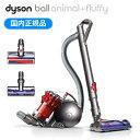 ダイソン サイクロンクリーナー Dyson Ball Animal+Fluffy キャニスター型掃除機 パワーブラシ CY25AF ニッケル&レッド/ブルー 【送料無料】【KK9N0D18P】